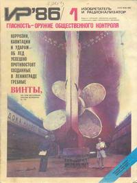 Изобретатель и рационализатор №01/1986 — обложка книги.