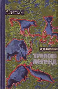 Эврика. Тропою легенд — обложка книги.