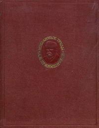 Д. Н. Прянишников. Избранные труды — обложка книги.