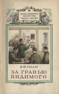 За гранью видимого — обложка книги.