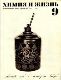 Химия и жизнь №09/1968 — обложка книги.