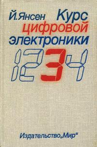Курс цифровой электроники. Том 3. Сложные ИС для устройств передачи данных — обложка книги.
