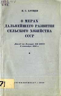 О мерах дальнейшего развития сельского хозяйства СССР — обложка книги.