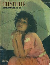 Спутник кинозрителя №10/1988 — обложка книги.