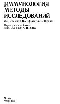 Иммунология. Методы исследований — обложка книги.