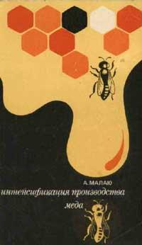 Интенсификация производства меда — обложка книги.