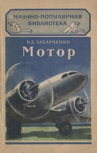 Научно-популярная библиотека. Мотор — обложка книги.