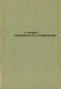 """О терминах """"молдавский народ"""" и """"молдавский язык"""" — обложка книги."""