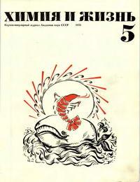 Химия и жизнь №05/1973 — обложка книги.