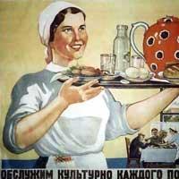 «Обслужим культурно каждого посетителя» (старый плакат).
