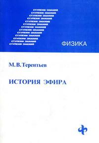 Ступени знаний. Физика. История эфира — обложка книги.