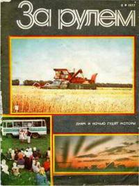 За рулем №08/1977 — обложка книги.