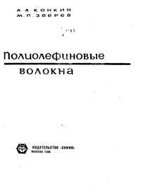 Полиолефиновые волокна — обложка книги.