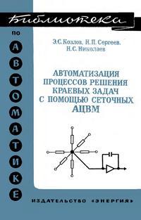 Библиотека по автоматике, вып. 515. Автоматизация процессов решения краевых задач — обложка книги.