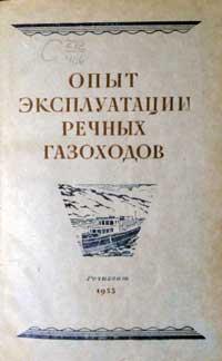 Опыт эксплуатации речных газоходов — обложка книги.