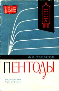 Массовая радиобиблиотека. Вып. 540. Пентоды — обложка книги.
