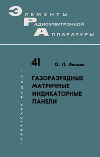 Элементы радиоэлектронной аппаратуры. Вып. 41. Газоразрядные матричные индикаторные панели — обложка книги.
