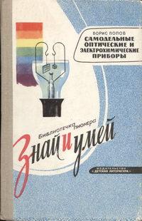 Знай и умей. Самодельные оптические и электрохимические приборы — обложка книги.
