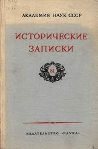 Исторические записки, т. 81 — обложка книги.