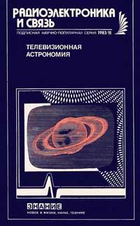 Новое в жизни, науке, технике. Радиоэлектроника и связь №11/1983. Телевизионная астрономия — обложка книги.