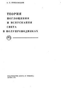 Теория поглощения и испускания света в полупроводниках — обложка книги.