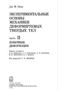 Экспериментальные основы механики деформируемых твердых тел. Часть 2 - Конечные деформации — обложка книги.