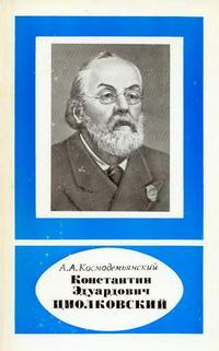 Константин Эдуардович Циолковский — обложка книги.