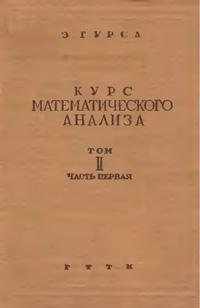 Курс математического анализа. Т. 2. Ч. 1. Теория аналитических функций — обложка книги.