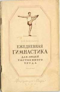 Ежедневная гимнастика для людей умственного труда — обложка книги.