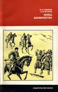 Конец басмачества — обложка книги.