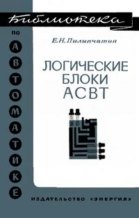 Библиотека по автоматике, вып. 456. Логические блоки АСВТ — обложка книги.