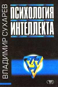 Психология интеллекта — обложка книги.