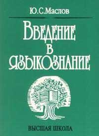 Введение в языкознание — обложка книги.