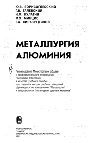 Металлургия алюминия — обложка книги.