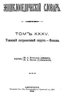 Энциклопедический словарь. Том XXXV — обложка книги.