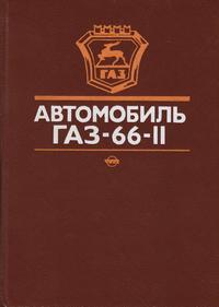 Автомобиль ГАЗ-66-11 — обложка книги.