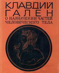 О назначении частей человеческого тела — обложка книги.