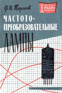 Массовая радиобиблиотека. Вып. 455. Частотопреобразовательные лампы — обложка книги.