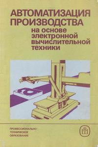 Автоматизация производства на основе электронной вычислительной техники — обложка книги.