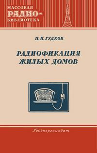 Массовая радиобиблиотека. Вып. 177. Радиофикация жилых домов — обложка книги.