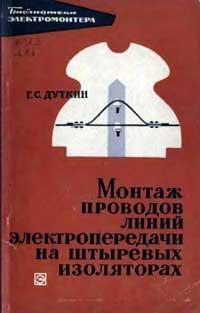 Библиотека электромонтера, выпуск 224. Монтаж проводов линий электропередачи на штыревых изоляторах — обложка книги.