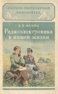 Радиоэлектроника в нашей жизни — обложка книги.