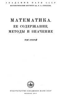 Математика ее содержание методы и значение. Том II — обложка книги.