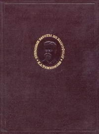 К. А. Тимирязев. Избранные работы по хлорофиллу и усвоению света растением — обложка книги.