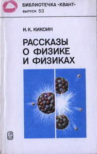 """Библиотечка """"Квант"""". Выпуск 53. Рассказы о физике и физиках — обложка книги."""