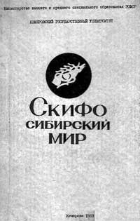 Скифо-сибирский мир. Часть II — обложка книги.