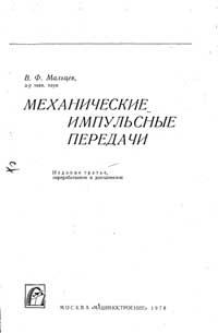 Механические импульсные передачи — обложка книги.