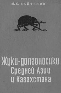 Жуки-долгоносики Средней Азии и Казахстана — обложка книги.
