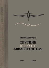 Спутник юного авиастроителя — обложка книги.