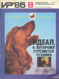Изобретатель и рационализатор №08/1986 — обложка книги.